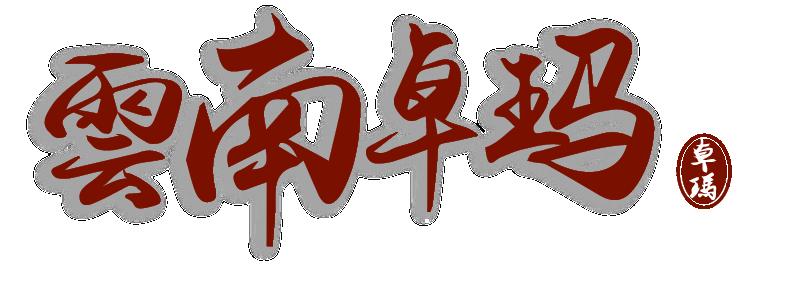 雲南卓瑪 – 原創布衣